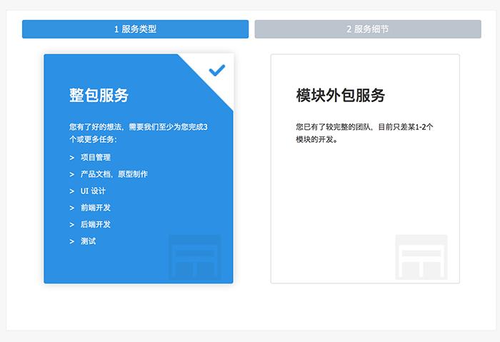 项目布局页面优化