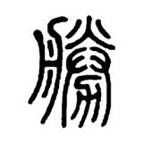 杭州纳里健康科技有限公司Java开发工程师