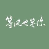 内蒙古义仁贷投资管理有限公司前端开发
