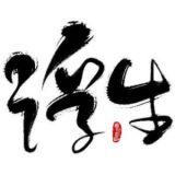 中青联盟大数据研究(北京)有限公司前端工程师