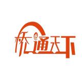 山东桥通天下网络科技有限公司业务总监