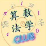 数学算法俱乐部