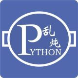 Python乱炖
