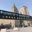 北京国信创新科技股份有限公司.net开发工程师