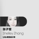 华数康数据科技UI视觉设计师